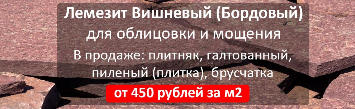 Лемезит СПб
