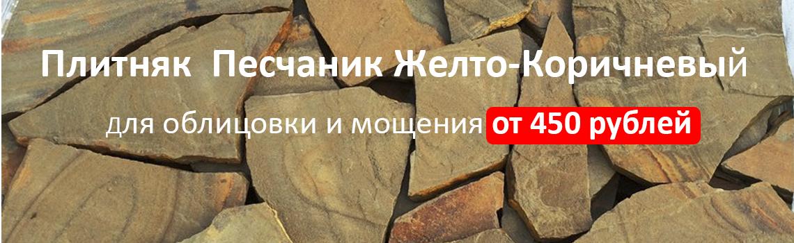Песчаник СПб